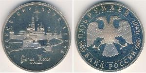 5 Rouble Russie (1991 - ) Cuivre/Nickel