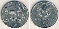 5 Rouble Unione Sovietica (1922 - 1991) Cuivre/Nickel
