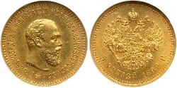 5 Rouble Empire russe (1720-1917) Or Alexandre III (1845 -1894)