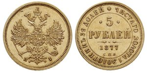 5 Rouble Empire russe (1720-1917) Or Alexandre II (1818-1881)