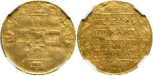 5 Rubel Russisches Reich (1720-1917) Gold Paul I. (Russland)(1754-1801)