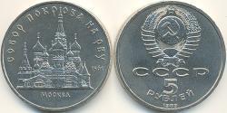 5 Rubel Sowjetunion (1922 - 1991) Kupfer/Nickel