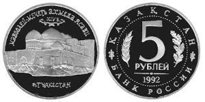 5 Rubel Kasachstan (1991 - )