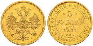 5 Ruble 俄罗斯帝国 (1721 - 1917) 金 亚历山大二世 (俄国) (1818-1881)