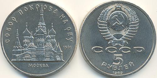 5 Ruble 苏联 (1922 - 1991) 銅/镍