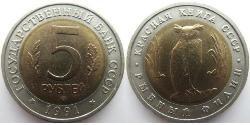 5 Ruble USSR (1922 - 1991) Bimetal