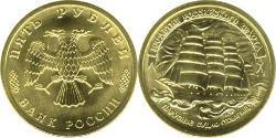 5 Ruble Russian Federation (1991 - ) Brass