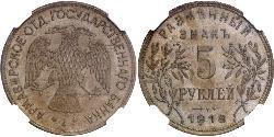 5 Ruble Russian Soviet Federative Socialist Republic  (1917-1922) Copper