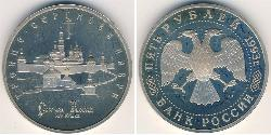 5 Ruble Russian Federation (1991 - ) Copper/Nickel
