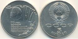 5 Ruble USSR (1922 - 1991) Copper/Nickel Lenin (1870 - 1924)