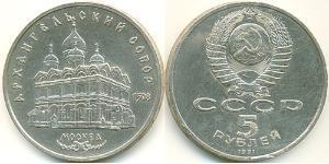 5 Ruble USSR (1922 - 1991) Copper/Nickel