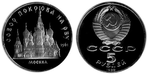 5 Ruble USSR (1922 - 1991) Copper/Nickel