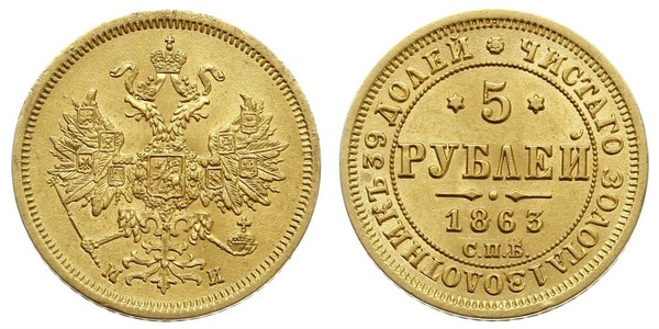 5 Ruble Russian Empire (1720-1917) Gold Alexander II of Russia (1818-1881)
