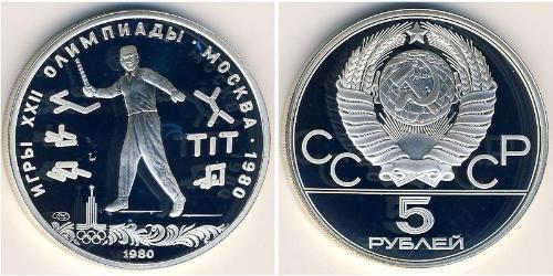 5 Ruble USSR (1922 - 1991) Silver