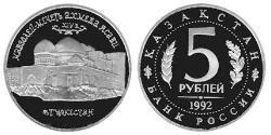 5 Ruble 哈萨克斯坦