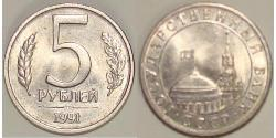 5 Ruble Russian Federation (1991 - )