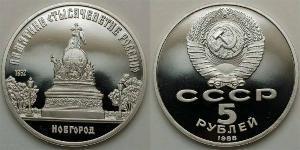 5 Ruble USSR (1922 - 1991)