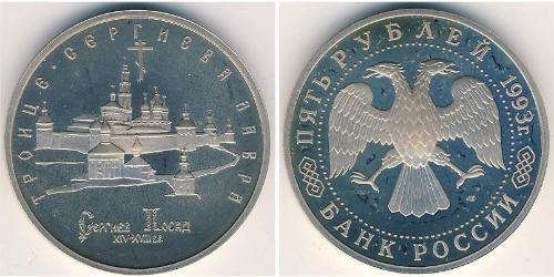 5 Rublo Rusia (1991 - ) Níquel/Cobre