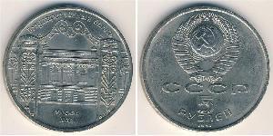 5 Rublo Unión Soviética (1922 - 1991) Níquel/Cobre