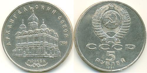 5 Rublo Unione Sovietica (1922 - 1991) Rame/Nichel