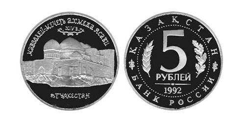 5 Rublo Kazajistán (1991 - )