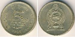 5 Rupee Sri Lanka Aluminio/Bronce