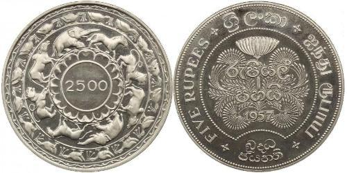 5 Rupee Sri Lanka Argent