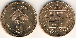 5 Rupee Nepal Copper