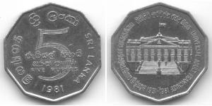 5 Rupee Sri Lanka Rame/Nichel