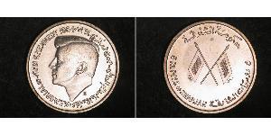 5 Rupee United Arab Emirates Silver