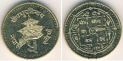 5 Rupee Nepal Steel/Brass