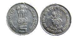 5 Rupee Indien (1950 - )