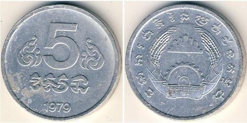 5 Sen Cambogia Alluminio