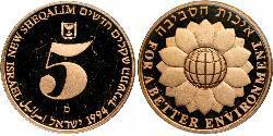 5 Shekel Israel (1948 - ) Gold