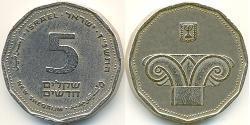 5 Shekel Israel (1948 - ) Níquel/Acero