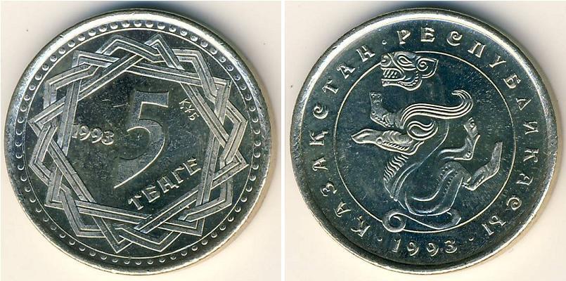 5 тенге 1993 (казахстан)