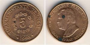 5 Tenge Turkmenistan (1991 - ) Steel/Copper