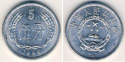 5 Yuan Volksrepublik China Aluminium