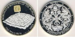 700 Ngultrum Bhutan Silber