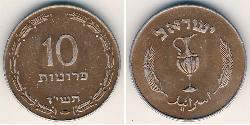 Pruta Israel (1948 - ) Kupfer/Aluminium
