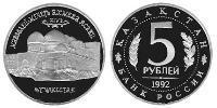 5 Ruble Kazakhstan (1991 - )