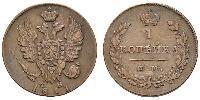 1 Копейка Российская империя (1720-1917) Медь Александр I (1777-1825)