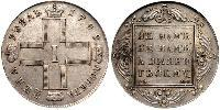 1 Ruble Russian Empire (1720-1917) Silver Paul I (1754-1801)
