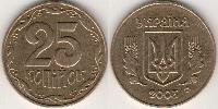 25 Kopeke Ukraine (1991 - ) Messing