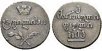 1 Bisti Empire russe (1720-1917) Argent Alexandre I (1777-1825)
