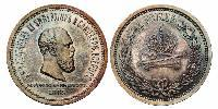 1 Ruble Russian Empire (1720-1917) Silver Alexander III (1845 -1894)