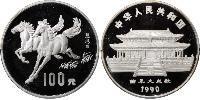 100 Yuan República Popular China Plata