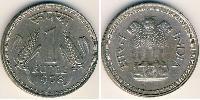 1 Рупія Індія (1950 - ) Залізо