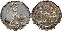 1/2 Rublo / 50 Kopek / 1 Poltinnik Unión Soviética (1922 - 1991) Plata