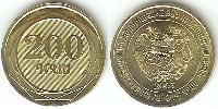 200 Драм Армения (1991 - )